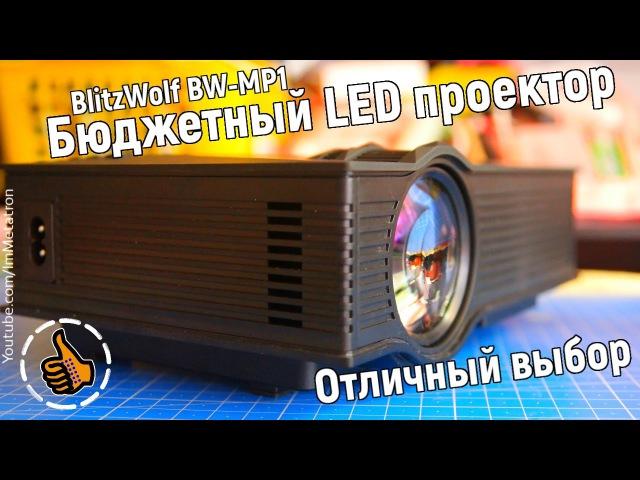 BlitzWolf BW-MP1 - Бюджетный проектор, домашний кинотеатр меньше 100$