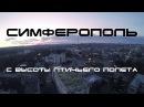 Симферополь с высоты птичьего полета