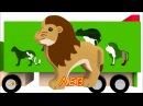 Мультики про машинки  Учим диких животных  Развивающий мультфильм для детей от 1 ...