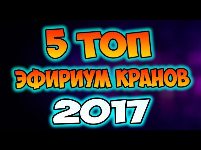 ЭФИРИУМ КРАНЫ 2017! ТОП 5! ЗАРАБОТОК В ИНТЕРНЕТЕ БЕЗ ВЛОЖЕНИЙ