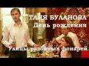 Татьяна Буланова. День рождения / Улицы разбитых фонарей, 1998. Clip. Custom