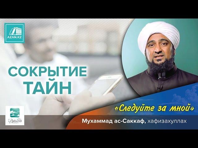 Лекция 1. Сокрытие тайн (Цикл: Следуйте за мной...) - Мухаммад ас-Саккаф   Azan.kz
