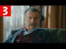 Отважный и Красавица - 3 cерия Русская Озвучка HD