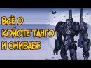 Всё о Койоте Танго, егере Стакера Пентекоста (Тихоокеанский Рубеж)