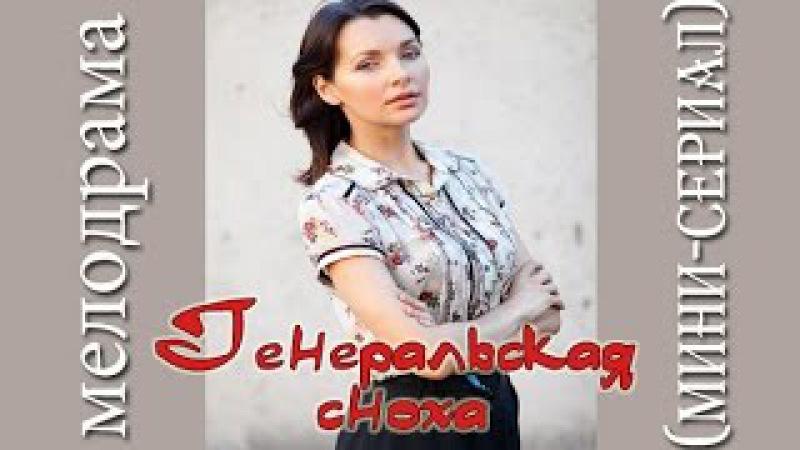 Генеральская сноха Мелодрама Мини сериал