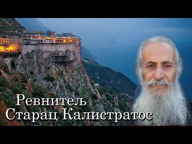 Старац КалистратосStarac Kalistratos (Sveta Gora Video)