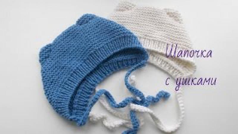 Вязание.Шапочка с ушками (0-3 мес) Baby Knit Cap