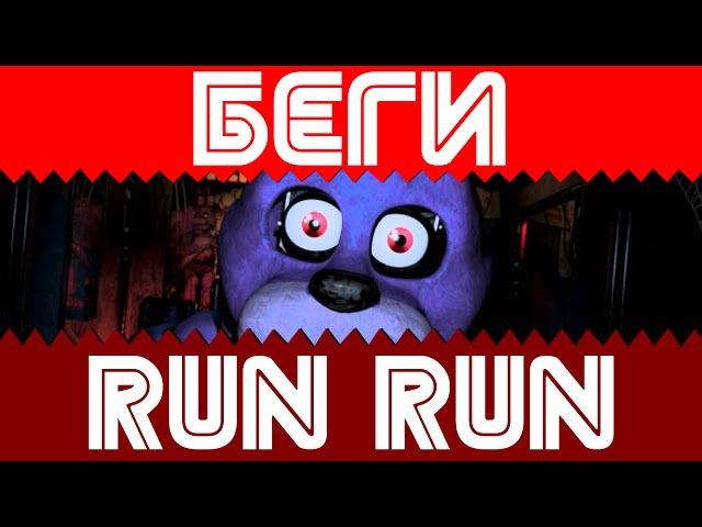 Беги - Run Run Russian Cover