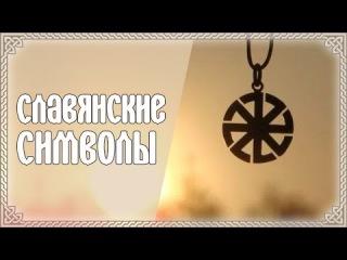 Катерина Веста: Славянские символы