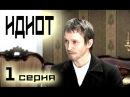 Идиот 1 серия - сериал в хорошем качестве HD фильм с Мироновым 2003 - Достоевский