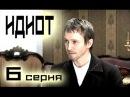 Идиот 6 серия - сериал в хорошем качестве HD фильм с Мироновым 2003 - Достоевский