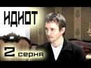 Идиот 2 серия - сериал в хорошем качестве HD фильм с Мироновым 2003 - Достоевский