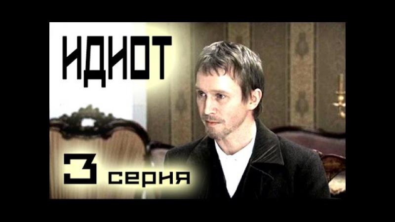 Идиот 3 серия сериал в хорошем качестве HD фильм с Мироновым 2003 Достоевский