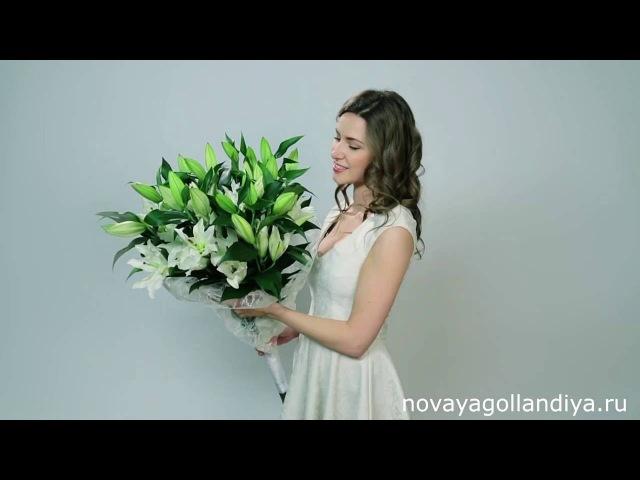 Букет из Лилий Белые ночи. Цветы Новая Голландия