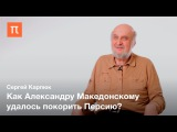 Восточный поход Александра Македонского Сергей Карпюк