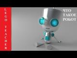Что такое робот? Знакомство с роботами!