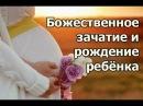 Божественное зачатие и рождение ребёнка