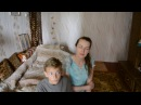 Помощь семьи из Москвы вдове с сыном
