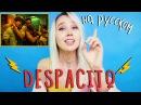 Клава транслейт Luis Fonsi Daddy Yankee Despacito ft Justin Bieber