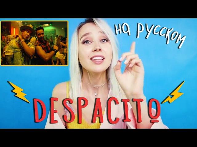 Клава транслейт - ДЕСПАСИТО (Luis Fonsi, Daddy Yankee - Despacito ft. Justin Bieber)