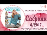Журнал Сабрина ВЯЗАНИЕ 42017