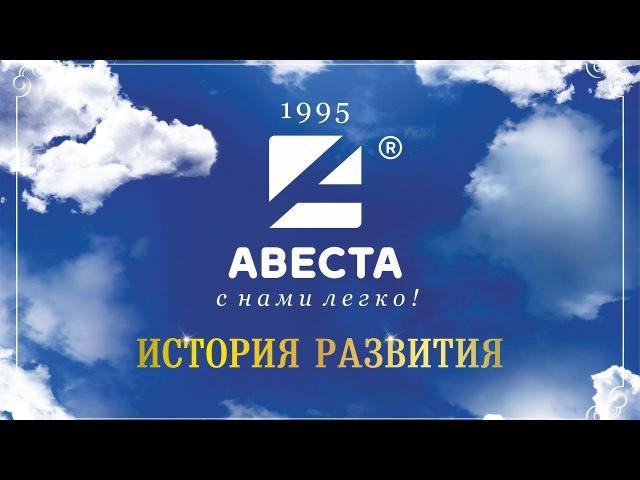 История развития компании и значимые победы АВЕСТА РИЭЛТ