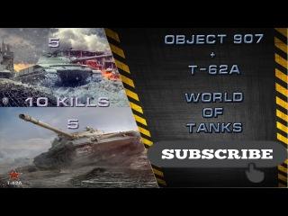 World of Tanks - (Быстрая катка, срубили по 5 фрагов)