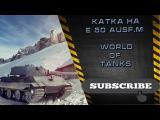 World of Tanks - (Катка на E 50 Ausf  M)