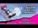 На завтрак я ем макароны комикс Creepypasta 2 глава ПОЛНОСТЬЮ