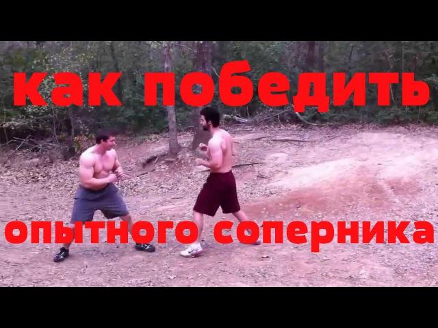 Как победить более опытного соперника в уличной драке (русская озвучка от Убойн ...