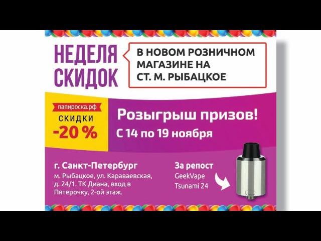 Неделя скидок в новом магазине Папироска.рф на ст. м. Рыбацкое
