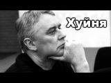 Лесь Подерв'янський - Хуйня