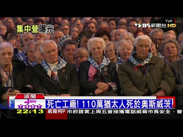 Китайское TV показывает памятную церемонию по случаю Дня пожилых людей выживших в концентрационных лагерях ..