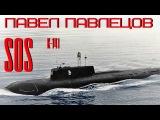 Павел Павлецов - SOS (К-141)