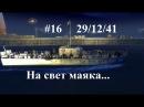 Чёрные бушлаты 16 29 12 41г Порт Феодосия Крым Разведчики