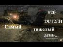 Чёрные бушлаты 20 Феодосия эндшпиль Утро 29 12 1941 Битва за порт и город