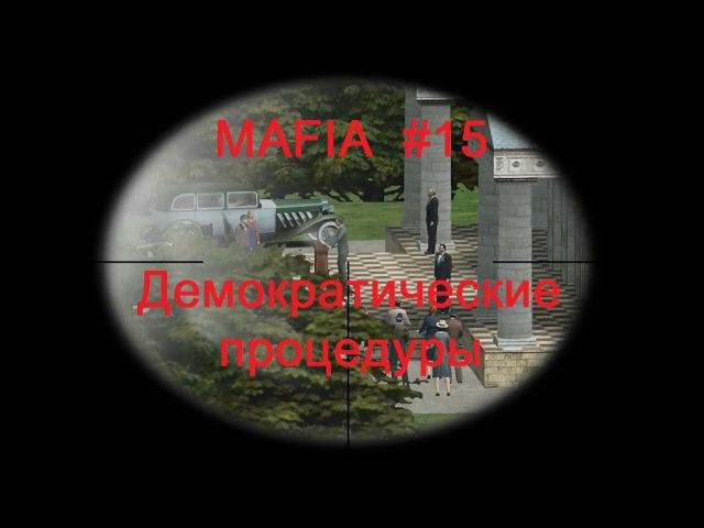 Mafia: The City of Lost Heaven прохождение игры 15. Исправляем ошибки демократии.