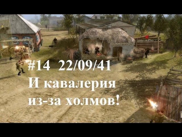 Чёрные бушлаты-14. 22.09.41г. Батальон четверых - Успеть в последний момент!
