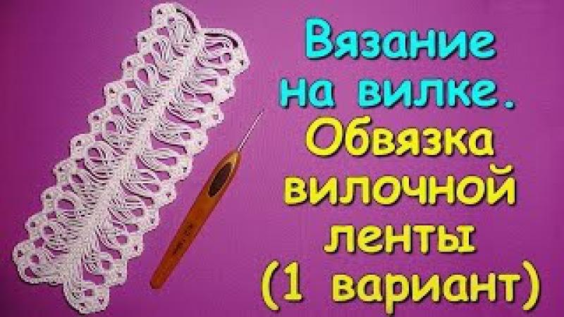 Вязание на вилке. МК: Обвязка вилочной ленты (1 вариант) - Crochet on a fork (1)