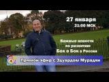 Грандиозные новости от Эдуарда Мурадян: запуск Tele2 и Qiwi в Бок о бок Россия // 27.01.2017