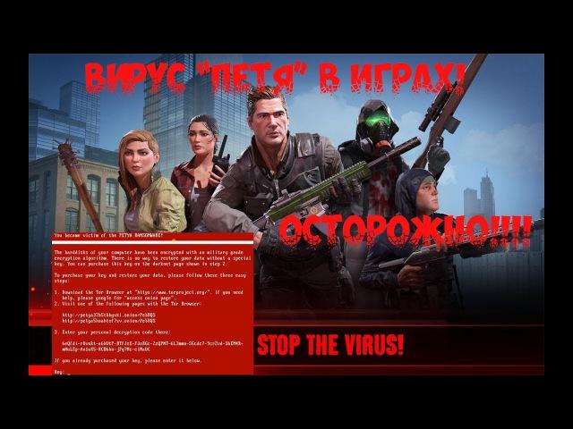 COUB 23 Вирус Петя атакует игры!