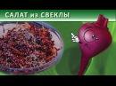 Берегите печень Салат из свеклы