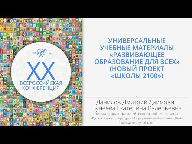 Данилов Д. Д., Бунеева Е. В. | Универсальные учебные материалы «Развивающее образование для всех»
