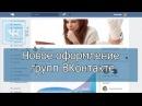 Аватарка для группы ВКонтакте уходит в прошлое | Новый дизайн для групп ВКонтакте