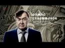Казах Сулейменов жестко показал Путину его историю