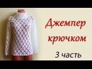 ДЖЕМПЕР ЖЕНСКИЙ КРЮЧКОМ С РУКАВОМ РЕГЛАН (3 часть) women's sweater