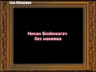 Великолепный Век актеры. Звёзды без макияжа – Пелин Карахан – Филиз Ахмет – Мерве Болугур