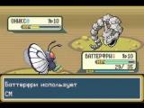 Прохождение Pokemon FireRed 2 (Водный значок)