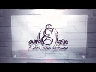 САЛОН КРАСОТЫ ЕЛЕНА (6 КРИТЕРИЕВ)