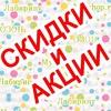 СКИДКИ: Лабиринт, OZON, My-shop, секретные слова